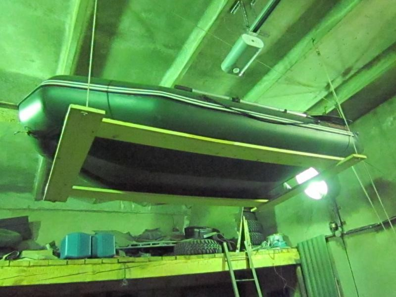 лодку под потолок